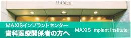 MAXISインプラントセンター