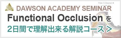 ドーソンアカデミージャパン セミナー開催